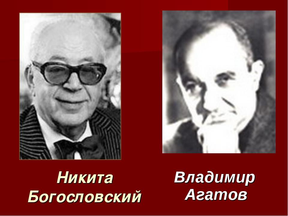 Никита Богословский Владимир Агатов