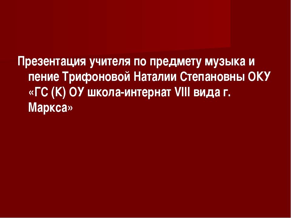 Презентация учителя по предмету музыка и пение Трифоновой Наталии Степановны...