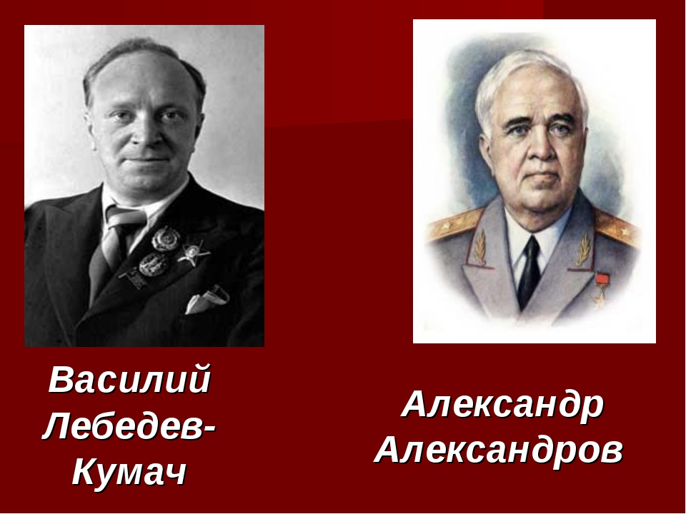 Александр Александров Василий Лебедев- Кумач