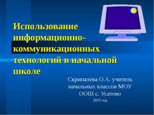 Использование информационно-коммуникационных технологий в начальной школе Скр