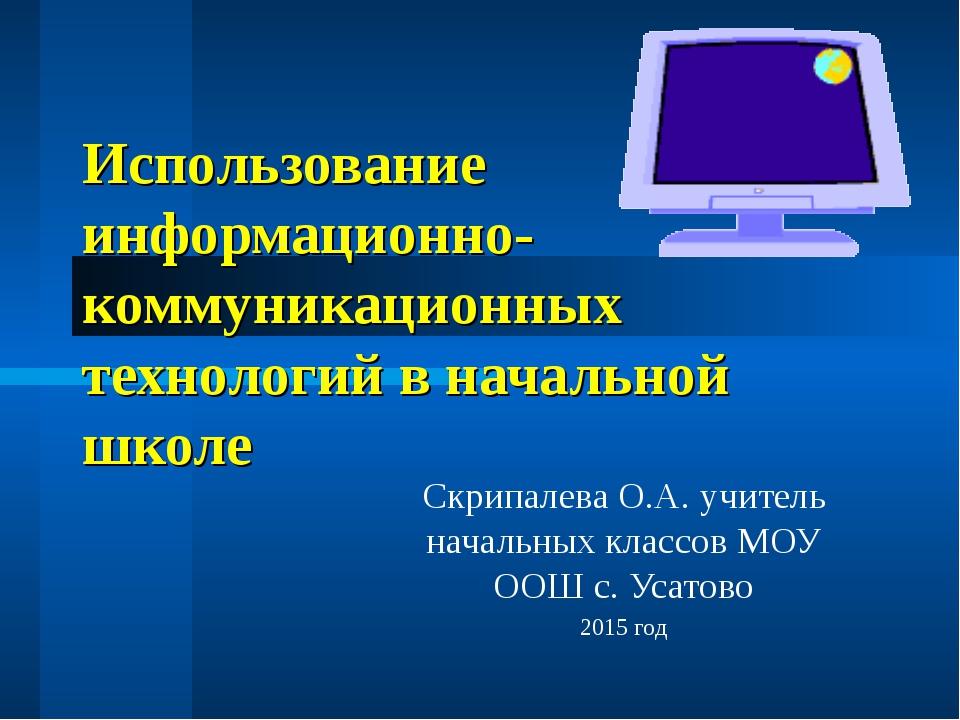 Использование информационно-коммуникационных технологий в начальной школе Скр...