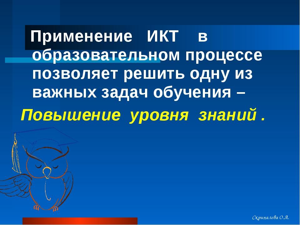 Применение ИКТ в образовательном процессе позволяет решить одну из важных за...
