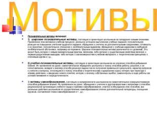 Познавательные мотивы включают: 1) широкие познавательные мотивы, состоящие