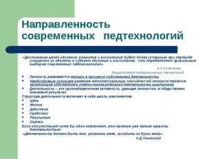 Направленность современных педтехнологий «Достижение целей обучения, развития