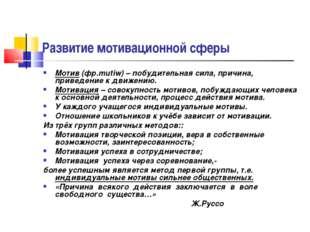 Развитие мотивационной сферы Мотив (фр.mutiw) – побудительная сила, причина,