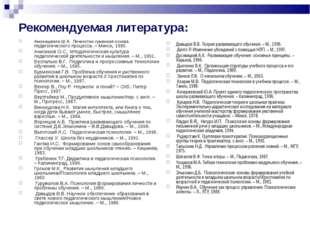 Рекомендуемая литература: Амонашвили Ш.А. Личностно-гуманная основа педагогич
