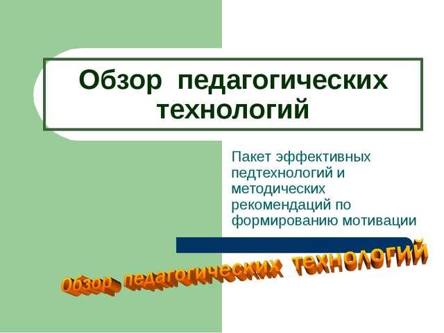 Обзор педагогических технологий Пакет эффективных педтехнологий и методически...