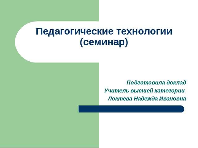 Подготовила доклад Учитель высшей категории Локтева Надежда Ивановна Педагоги...