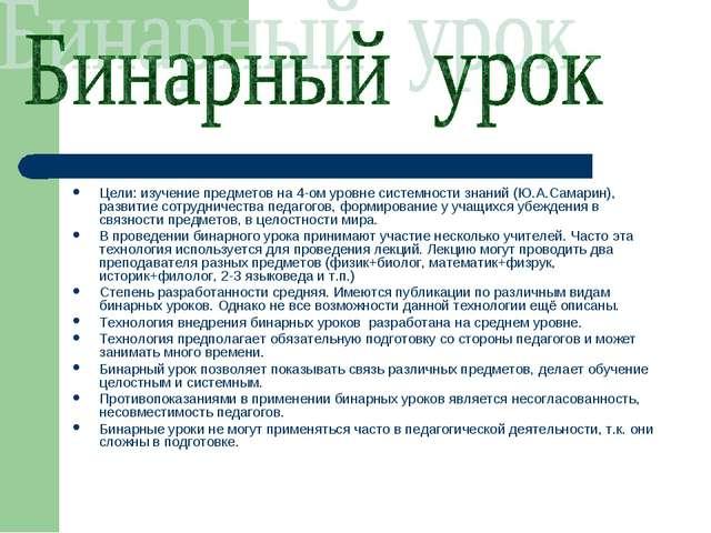 Цели: изучение предметов на 4-ом уровне системности знаний (Ю.А.Самарин), раз...