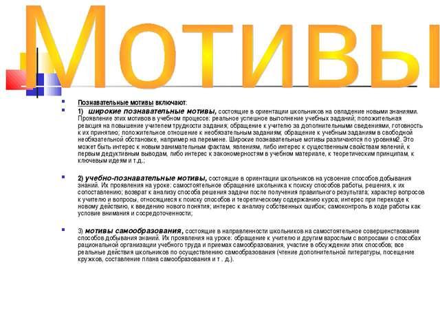 Познавательные мотивы включают: 1) широкие познавательные мотивы, состоящие...