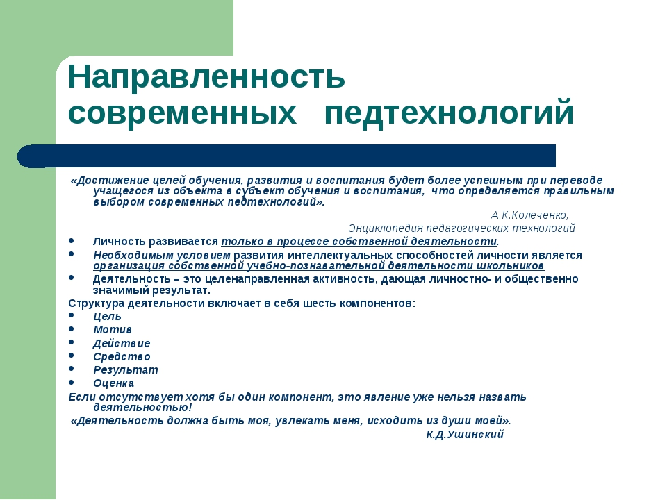 Направленность современных педтехнологий «Достижение целей обучения, развития...