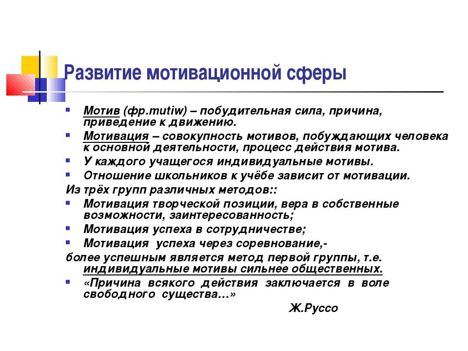 Развитие мотивационной сферы Мотив (фр.mutiw) – побудительная сила, причина,...