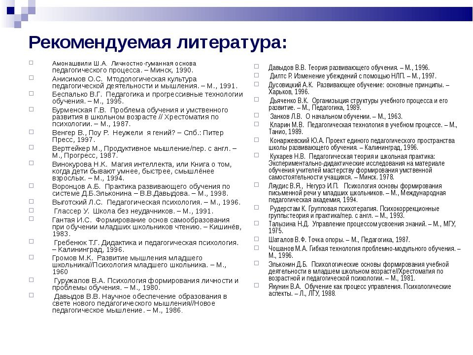 Рекомендуемая литература: Амонашвили Ш.А. Личностно-гуманная основа педагогич...
