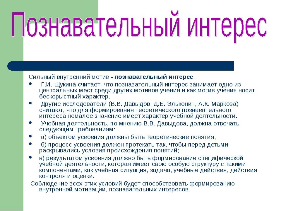 Сильный внутренний мотив - познавательный интерес. Г.И. Щукина считает, что п...