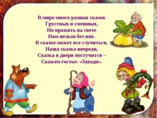 В мире много разных сказок Грустных и смешных, Но прожить на свете Нам нельзя