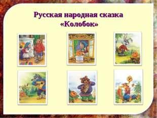 Русская народная сказка «Колобок»