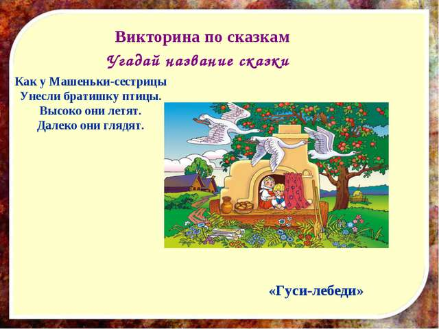 Викторина по сказкам Угадай название сказки Как у Машеньки-сестрицы Унесли бр...
