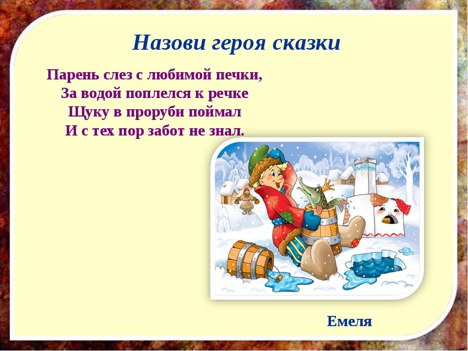 Емеля Парень слез с любимой печки, За водой поплелся к речке Щуку в проруби п...
