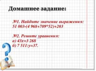 №1. Найдите значение выражения: 51003-(4968+709*52)+203 №2. Решите уравнени