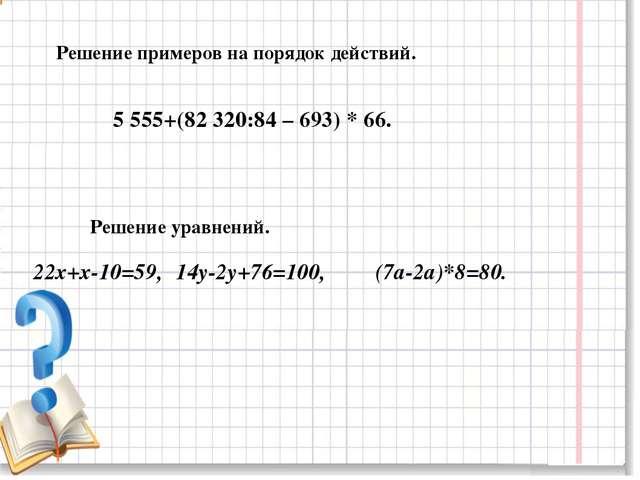 Решение примеров на порядок действий.  5 555+(82320:84 – 693) * 66. Реш...