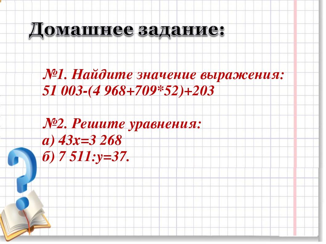 №1. Найдите значение выражения: 51003-(4968+709*52)+203 №2. Решите уравнени...