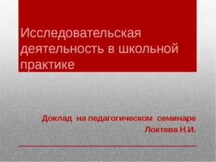 Исследовательская деятельность в школьной практике Доклад на педагогическом с