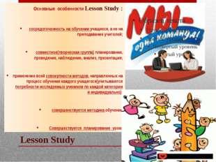 Lesson Study Основные особенности Lesson Study : сосредоточенность на обучени