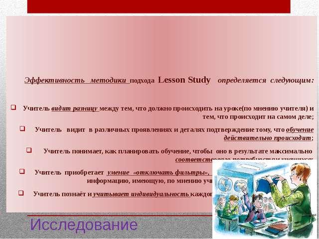 Исследование Эффективность методики подхода Lesson Study определяется следующ...