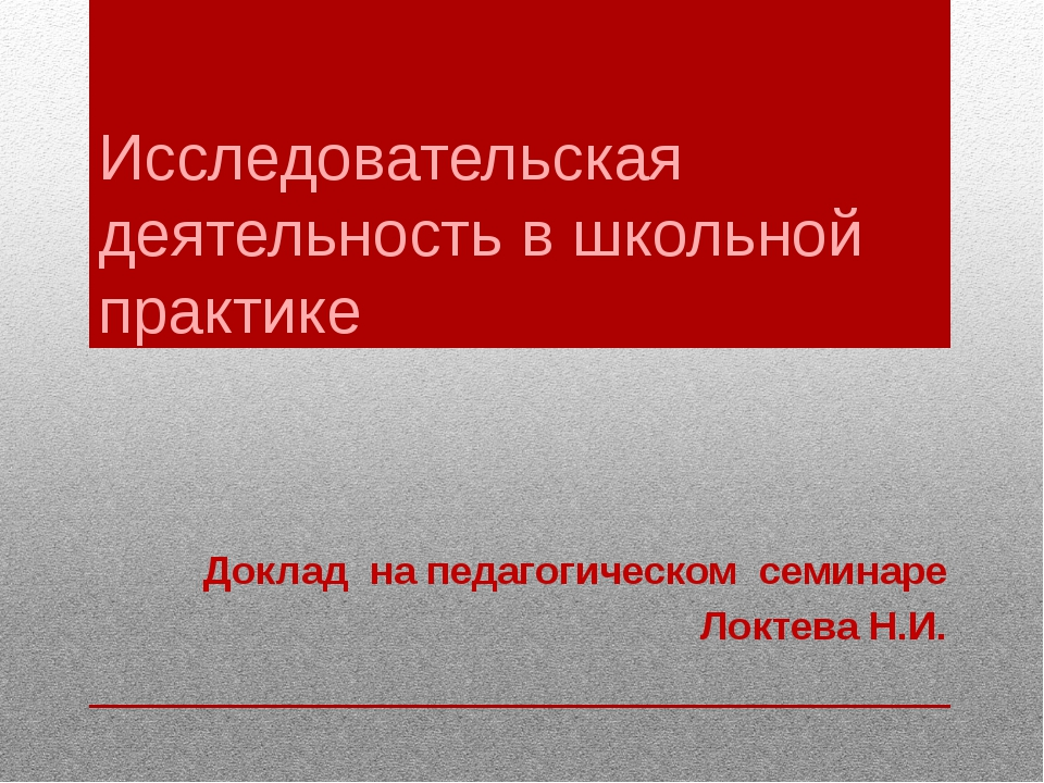 Исследовательская деятельность в школьной практике Доклад на педагогическом с...