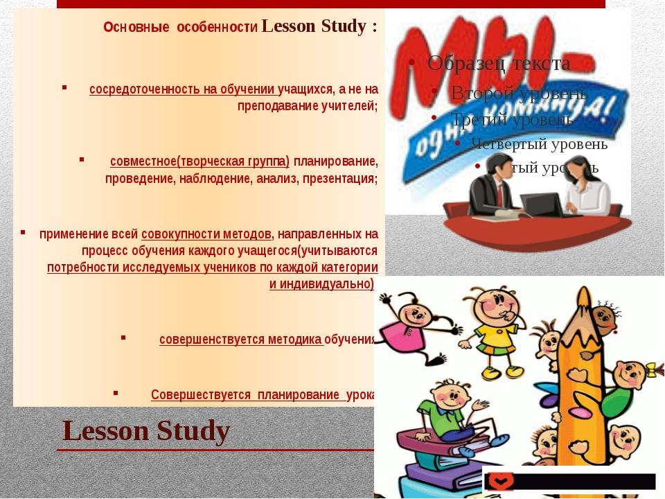 Lesson Study Основные особенности Lesson Study : сосредоточенность на обучени...