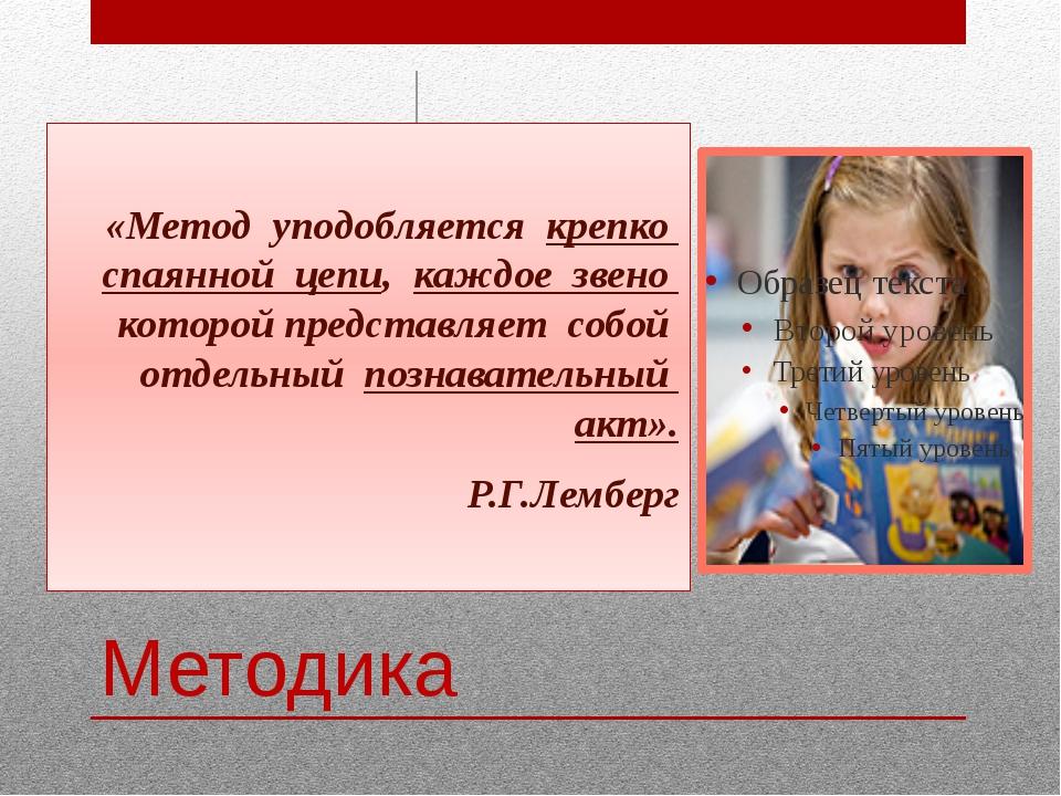 Методика «Метод уподобляется крепко спаянной цепи, каждое звено которой предс...