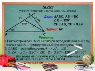 № 259 (учебник Геометрия 7-9 Атанасян Л.С., стр.81) Дано: ∆ABC, AB = BC,  B