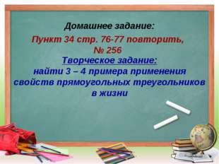 Домашнее задание: Пункт 34 стр. 76-77 повторить, № 256 Творческое задание: на