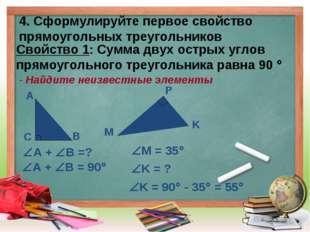 4. Сформулируйте первое свойство прямоугольных треугольников Свойство 1: Сумм