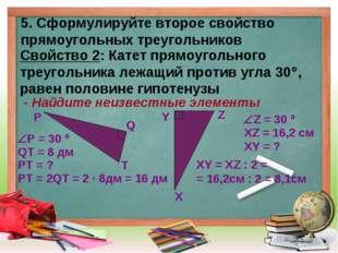 5. Сформулируйте второе свойство прямоугольных треугольников Свойство 2: Кате