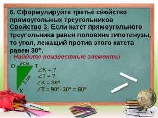 6. Сформулируйте третье свойство прямоугольных треугольников Свойство 3: Если