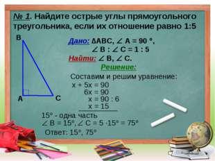 № 1. Найдите острые углы прямоугольного треугольника, если их отношение равно