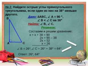 № 2. Найдите острые углы прямоугольного треугольника, если один из них на 38