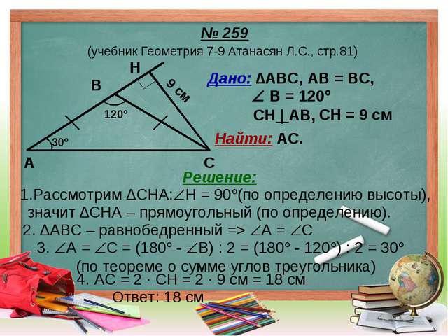 № 259 (учебник Геометрия 7-9 Атанасян Л.С., стр.81) Дано: ∆ABC, AB = BC,  B...
