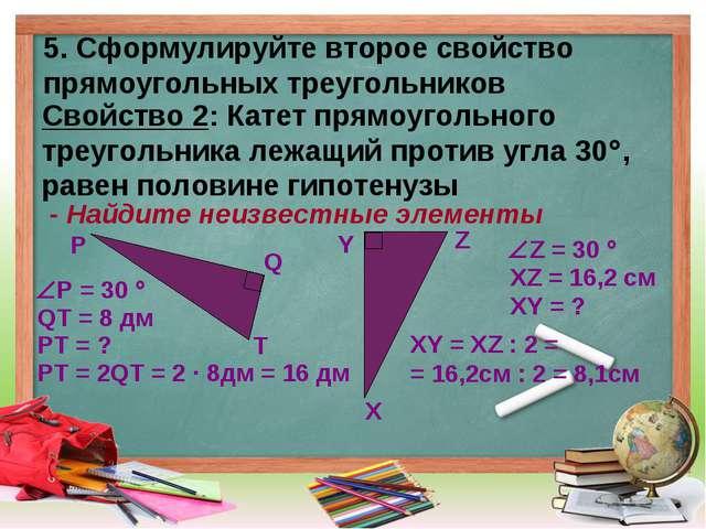 5. Сформулируйте второе свойство прямоугольных треугольников Свойство 2: Кате...