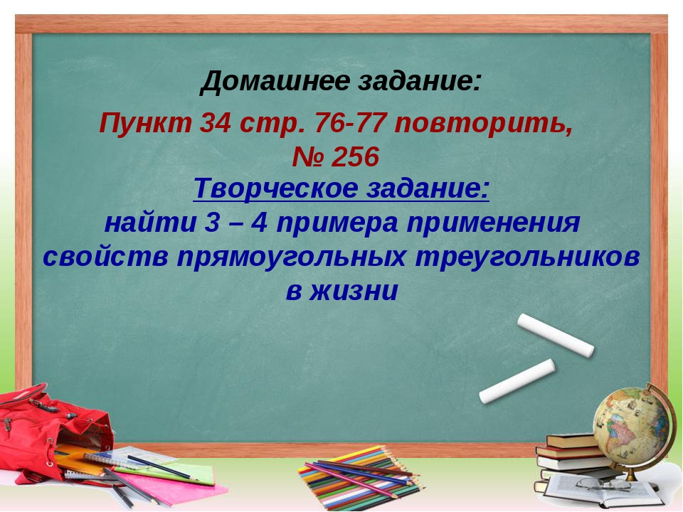 Домашнее задание: Пункт 34 стр. 76-77 повторить, № 256 Творческое задание: на...