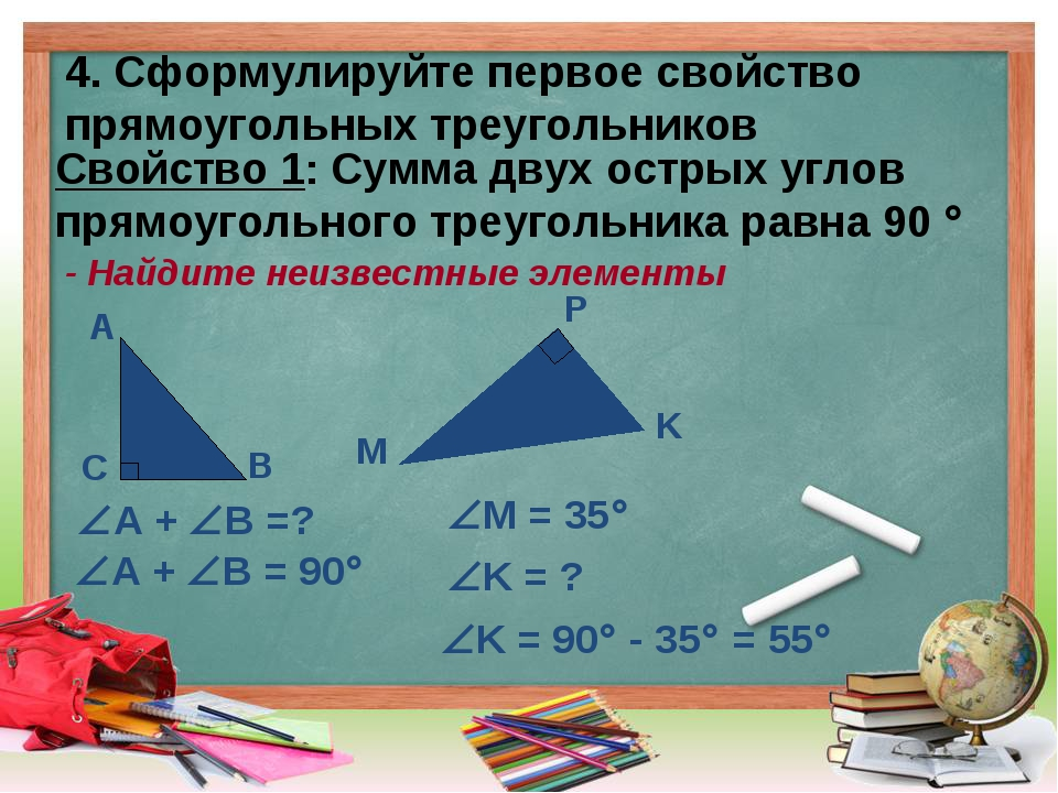 4. Сформулируйте первое свойство прямоугольных треугольников Свойство 1: Сумм...