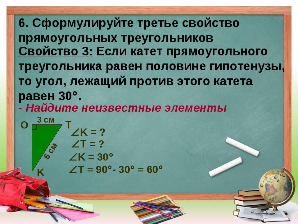 6. Сформулируйте третье свойство прямоугольных треугольников Свойство 3: Если...
