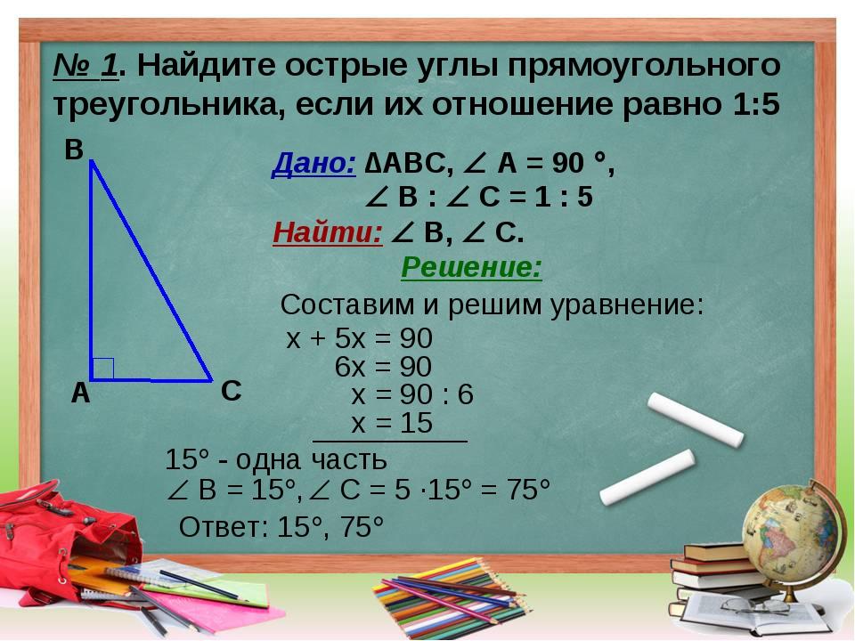 № 1. Найдите острые углы прямоугольного треугольника, если их отношение равно...