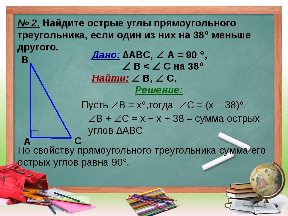 № 2. Найдите острые углы прямоугольного треугольника, если один из них на 38...