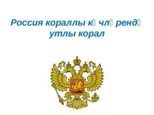 Россия кораллы көчләрендә утлы корал