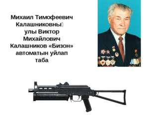 Михаил Тимофеевич Калашниковның улы Виктор Михайлович Калашников «Бизон» авто