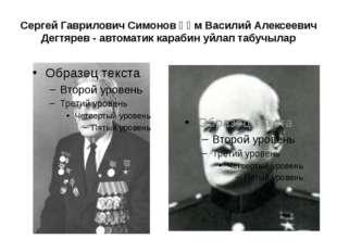 Сергей Гаврилович Симонов һәм Василий Алексеевич Дегтярев - автоматик карабин
