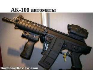 АК-100 автоматы