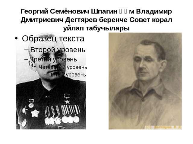 Георгий Семёнович Шпагин һәм Владимир Дмитриевич Дегтярев беренче Совет корал...